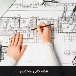 سوالات نقشه کشی ساختمان درجه2