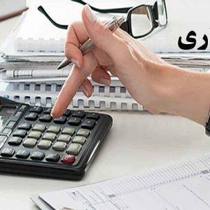 حسابداری عمومی
